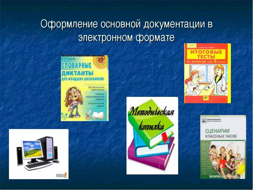 Оформление основной документации в электронном формате