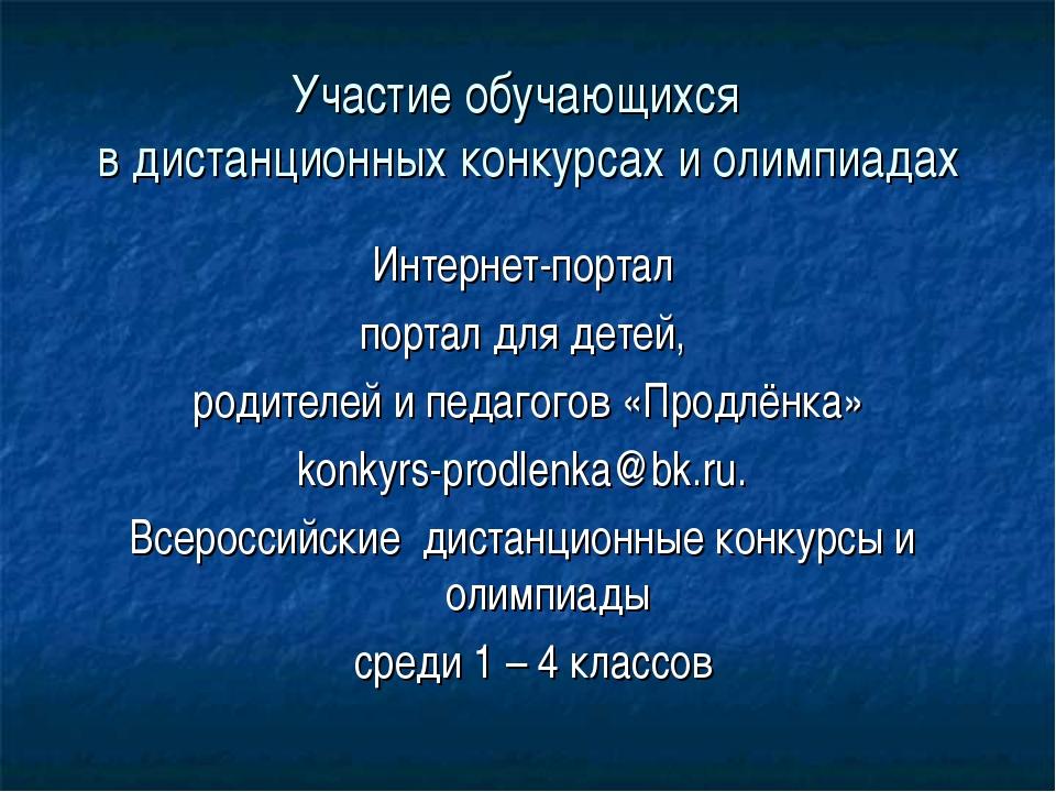 Участие обучающихся в дистанционных конкурсах и олимпиадах Интернет-портал по...