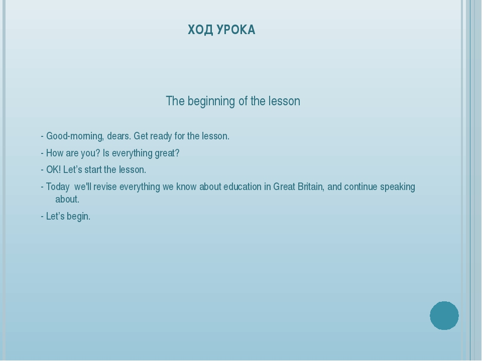 ХОД УРОКА The beginning of the lesson - Good-morning, dears. Get ready for th...