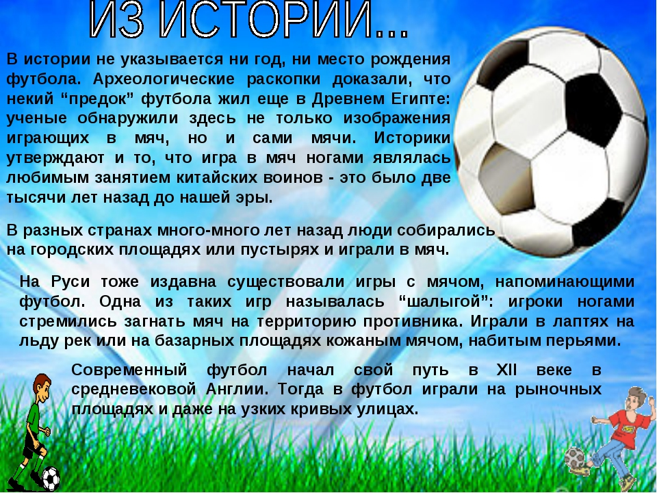 Текст к картинки с футболом