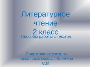 Литературное чтение 2 класс Способы работы с текстом Подготовила: учитель нач