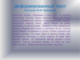 Деформированный текст Рассказы М.М.Пришвина Потеплел воздух, потемнел и осел