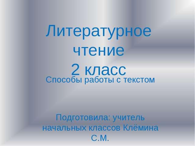 Литературное чтение 2 класс Способы работы с текстом Подготовила: учитель нач...
