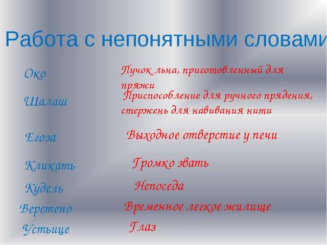 Око Шалаш Егоза Кликать Кудель Веретено Устьице Работа с непонятными словами...