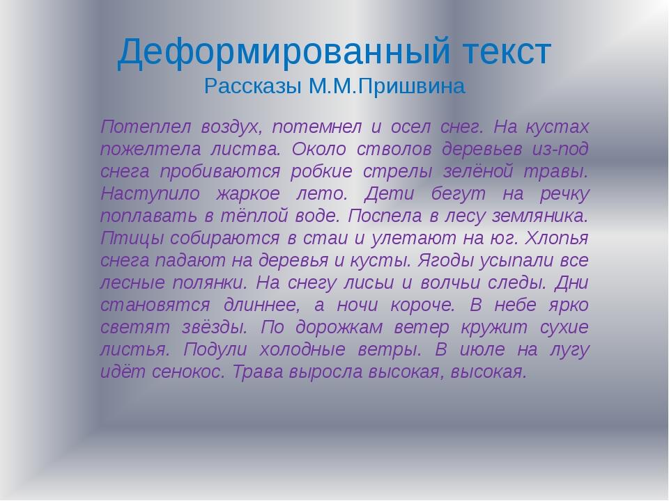 Деформированный текст Рассказы М.М.Пришвина Потеплел воздух, потемнел и осел...