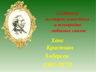 Ханс Кристиан Андерсен (1805-1875) Создатель всемирно известных и всенародно