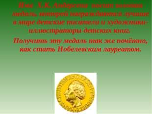 Имя Х.К. Андерсена носит золотая медаль, которой награждаются лучшие в мире