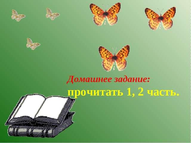 Домашнее задание: прочитать 1, 2 часть.