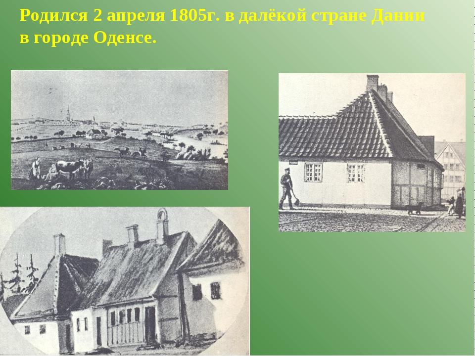 Родился 2 апреля 1805г. в далёкой стране Дании в городе Оденсе.