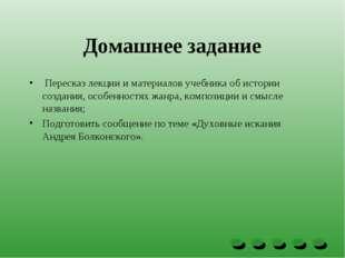 Домашнее задание Пересказ лекции и материалов учебника об истории создания, о