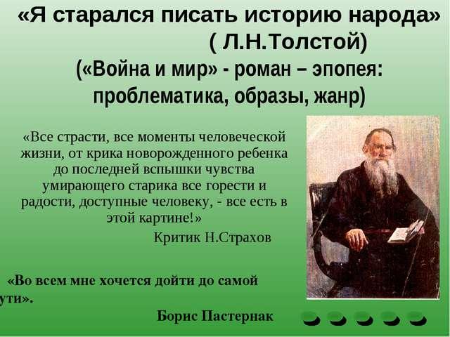 «Я старался писать историю народа» ( Л.Н.Толстой) («Война и мир» - роман – эп...