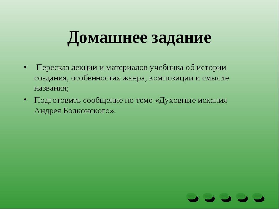 Домашнее задание Пересказ лекции и материалов учебника об истории создания, о...