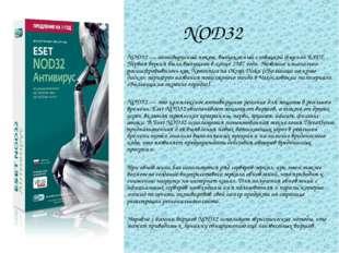 NOD32 NOD32 — антивирусный пакет, выпускаемый словацкой фирмой ESET. Первая