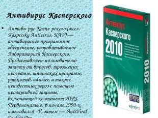 Антивирус Касперского Антиви́рус Каспе́рского (англ. Kaspersky Antivirus, KA