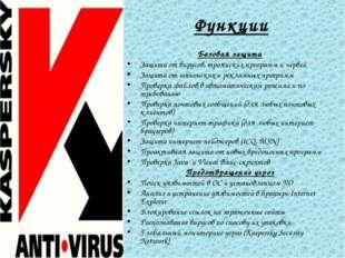 Функции Базовая защита Защита от вирусов, троянских программ и червей Защита