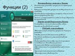 Функции (2) Восстановление системы и данных Возможность установки программы н