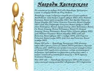Награды Касперского По состоянию на январь 2010 года Антивирус Касперского им