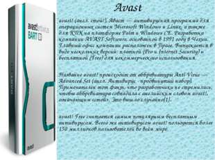 Avast avast! (англ. стой!), Аваст — антивирусная программа для операционных с