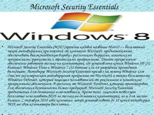 Microsoft Security Essentials Microsoft Security Essentials (MSE) (прежнее ко