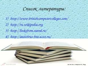 Список литературы: http://www.britishcomputercolleges.com/ http://ru.wikipedi