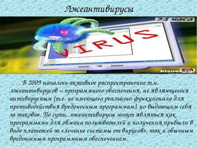 Лжеантивирусы В 2009 началось активное распространение т.н. лжеантивирусов –...