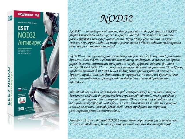 NOD32 NOD32 — антивирусный пакет, выпускаемый словацкой фирмой ESET. Первая...