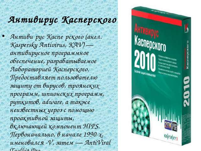 Антивирус Касперского Антиви́рус Каспе́рского (англ. Kaspersky Antivirus, KA...