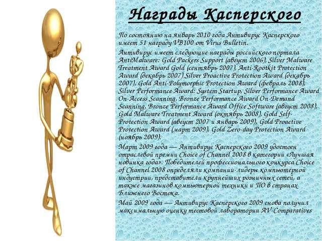 Награды Касперского По состоянию на январь 2010 года Антивирус Касперского им...