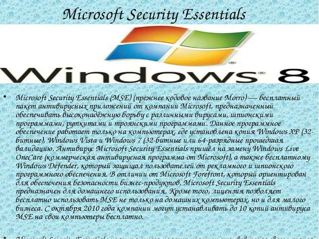 Microsoft Security Essentials Microsoft Security Essentials (MSE) (прежнее ко...