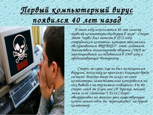 Первый компьютерный вирус появился 40 лет назад В этом году исполняется 40 ле...