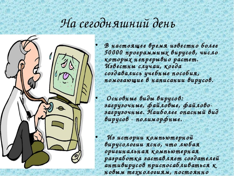 На сегодняшний день В настоящее время известно более 50000 программных вирусо...