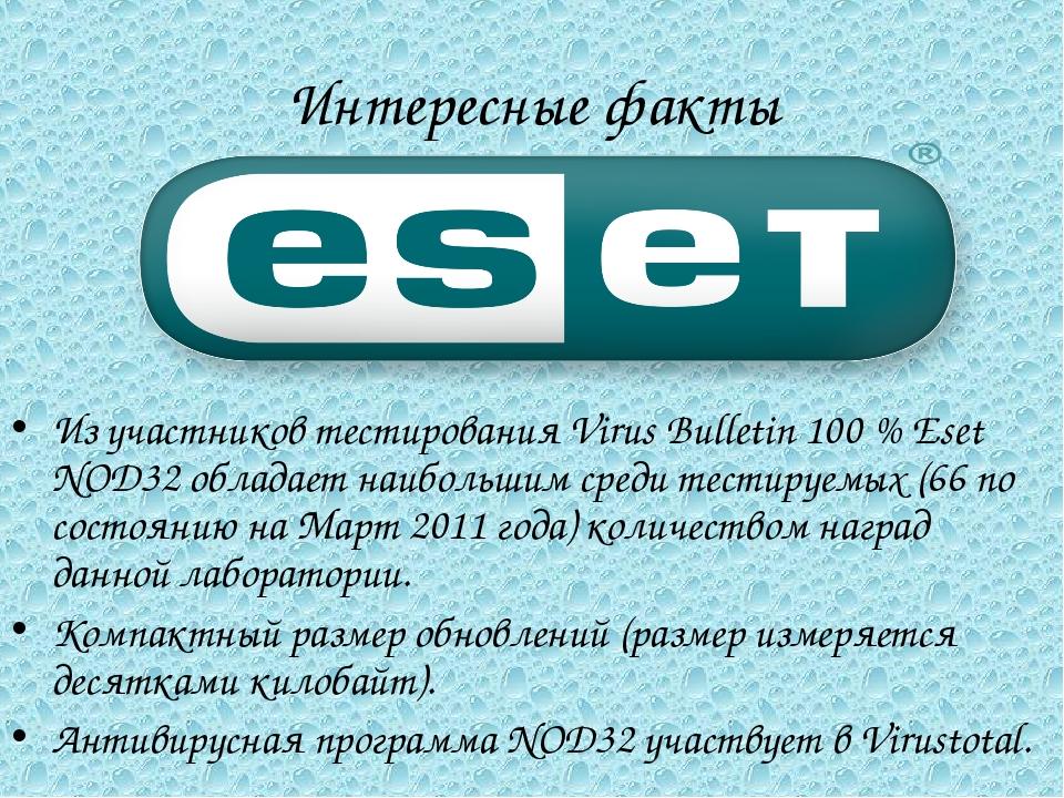 Интересные факты Из участников тестирования Virus Bulletin 100 % Eset NOD32 о...
