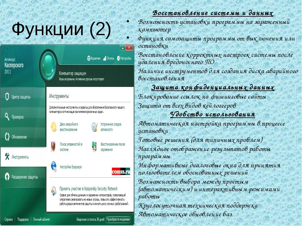 Функции (2) Восстановление системы и данных Возможность установки программы н...