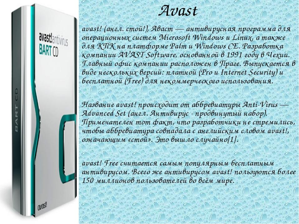Avast avast! (англ. стой!), Аваст — антивирусная программа для операционных с...