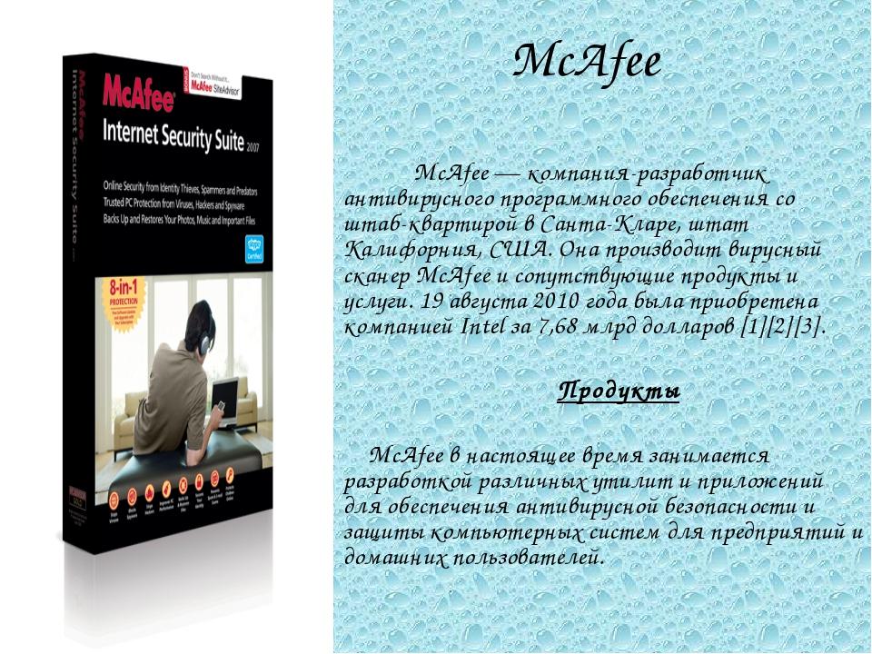 McAfee McAfee — компания-разработчик антивирусного программного обеспечения с...