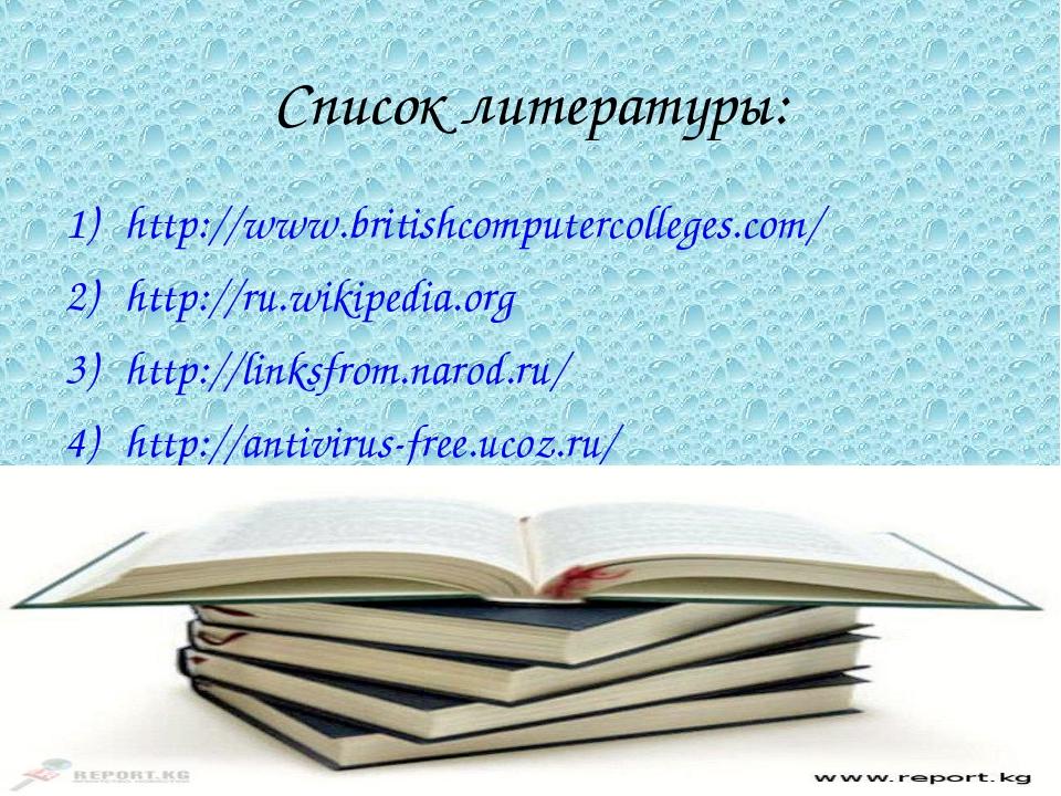 Список литературы: http://www.britishcomputercolleges.com/ http://ru.wikipedi...