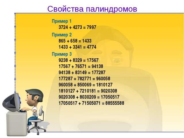 Свойства палиндромов Пример1 3724 + 4273= 7997 Пример2 865+ 658= 1433 14...