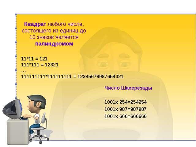 Число Шахерезады 1001х 254=254254 1001х 987=987987 1001х 666=666666 11*11 =...