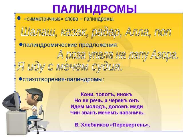 ПАЛИНДРОМЫ «симметричные» слова – палиндромы: палиндромические предложения: К...