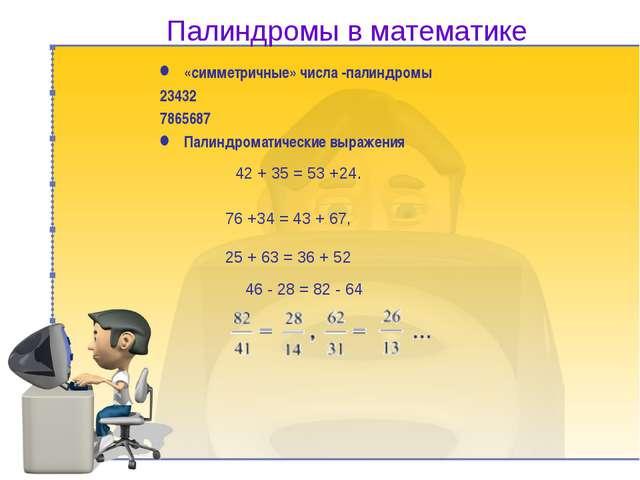 Палиндромы в математике «симметричные» числа -палиндромы 23432 7865687 Палинд...