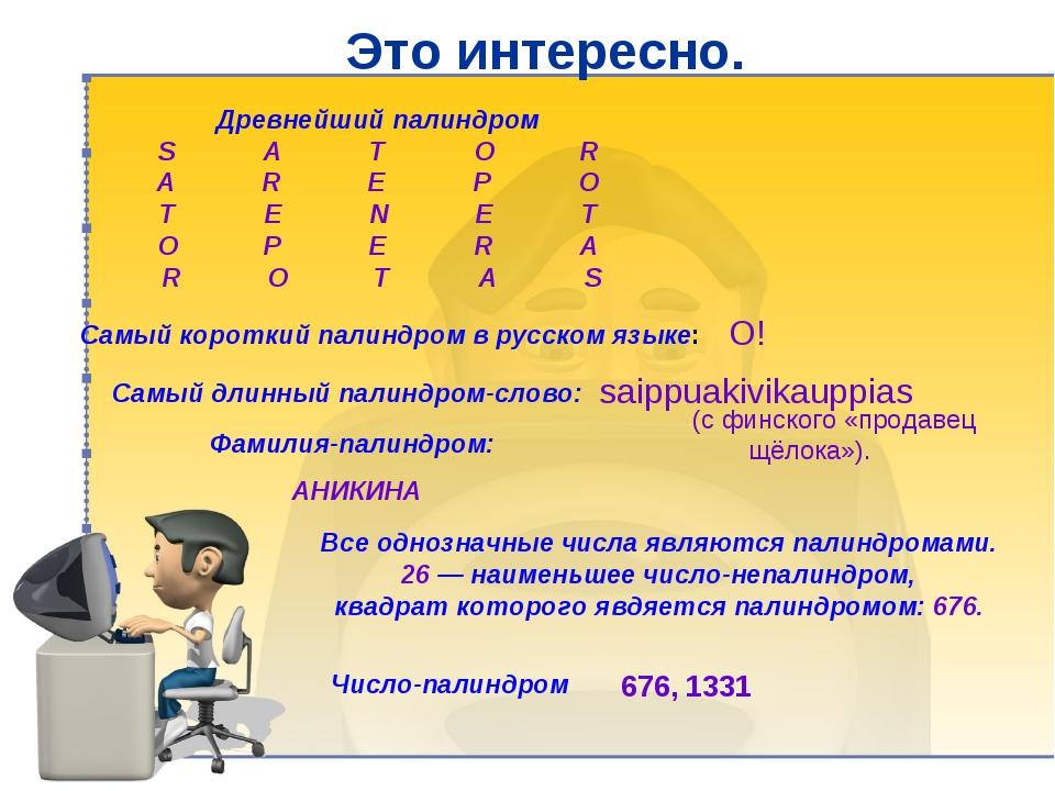 Это интересно. (с финского «продавец щёлока»). Все однозначные числа являются...