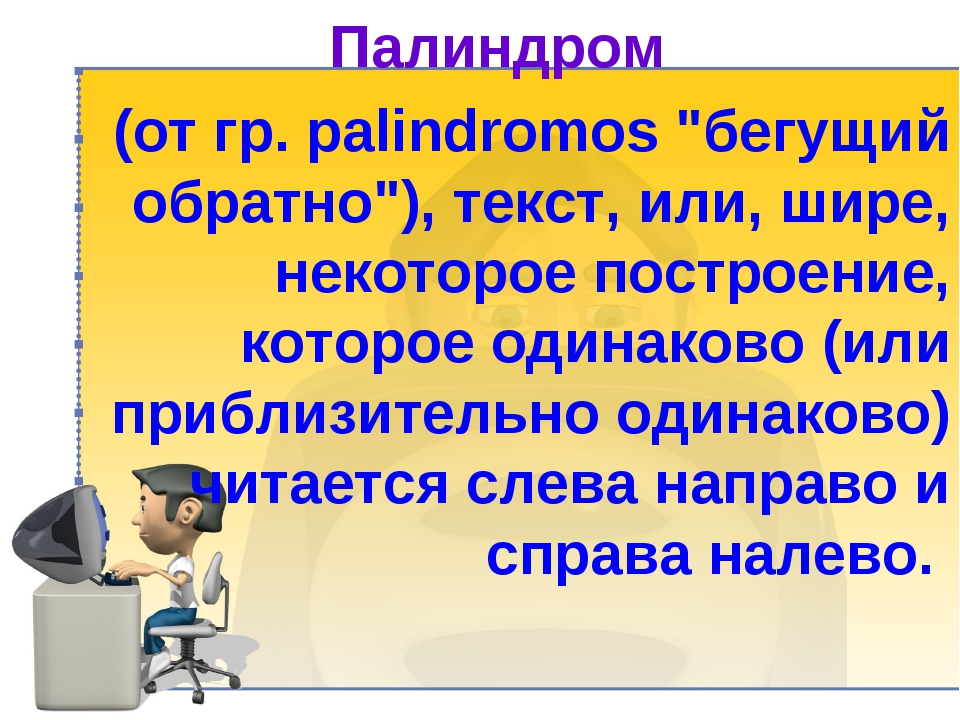 "Палиндром (от гр. palindromos ""бегущий обратно""), текст, или, шире, некоторо..."