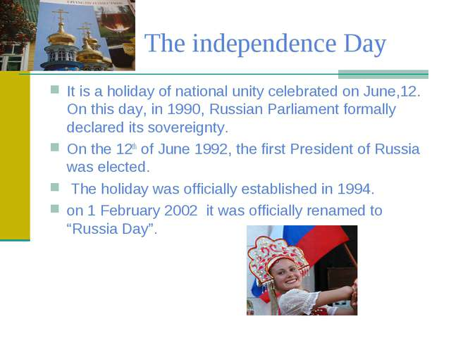 The independence Day It is a holiday of national unity celebrated on June,12....