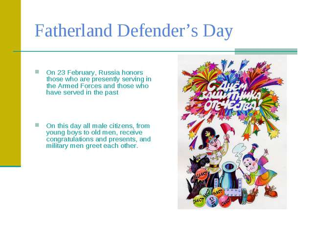 Fatherland Defender's Day On 23 February, Russia honors those who are present...