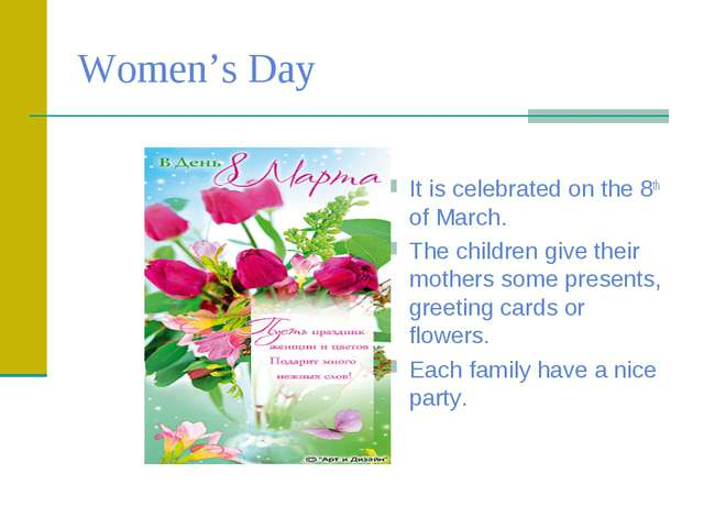 Women's Day It is celebrated on the 8th of March. The children give their mot...