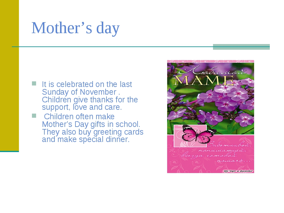 Mother's day It is celebrated on the last Sunday of November . Сhildren give...