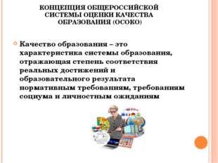 КОНЦЕПЦИЯ ОБЩЕРОССИЙСКОЙ СИСТЕМЫ ОЦЕНКИ КАЧЕСТВА ОБРАЗОВАНИЯ (ОСОКО) Качеств