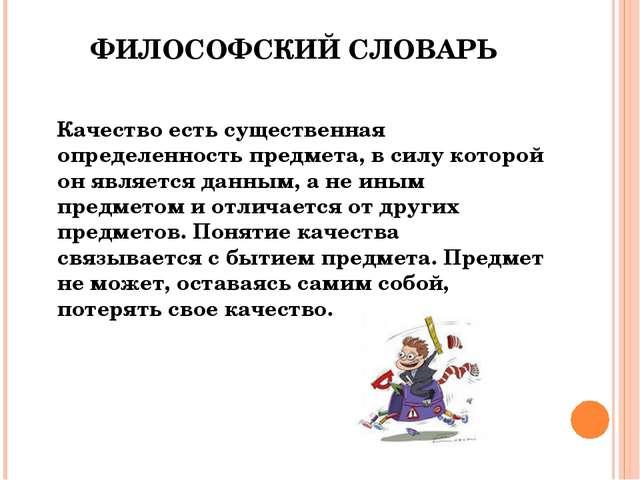 ФИЛОСОФСКИЙ СЛОВАРЬ Качество есть существенная определенность предмета, в сил...