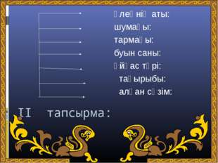 II тапсырма: өлеңнің аты: шумағы: тармағы: буын саны: ұйқас түрі: тақырыбы: а