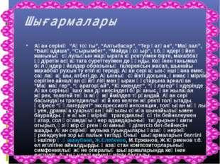 """Шығармалары Ақан серінің """"Ақтоқты"""", """"Алтыбасар"""", """"Тер қатқан"""", """"Мақпал"""", """"Бал"""